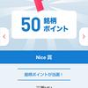 【ポイント投資】STOCK POINT for CONNECT の株ガチャで、銘柄ポイント50円相当(σ・∀・)σゲッツ!!