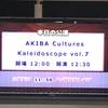 AKIBAカルチャーズ Kaleidoscope vol.7