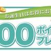 500ポイント貰える!ファイテンの通販は誕生日月に購入するのがお得!