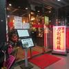 【今週のラーメン1194】 西安刀削麺 三田店 (東京・三田) 麻辣刀削麺