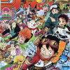 【週刊少年ジャンプ最新号】2020年 4,5号 関雄、評価、考察