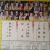 四月大歌舞伎(写真)