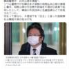日本の外交官を起訴 まるで犯罪者のような扱い 無礼極まる 2021.7.28
