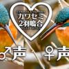 カワセミの鳴き声【野鳥図鑑・鳴き声図鑑】Alcedo atthis Kingfisher