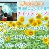 【8/26】チャリティイベント@東広島市黒瀬町のご案内です