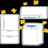 【東京電力】住宅設備・家電修理サービスは月々250円でとにかく使えるサービスなのでおススメ!