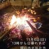 【岡山市北区北方】御崎宮 焼き芋大会2016!【11月6日】