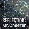 『REFLECTION』全てのMr.Childrenファンに向けられた大傑作