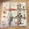 男前豆腐店『京の石畳  炎の九番勝負』①