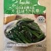小腹が空いたときは冷凍野菜。