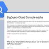 BigQueryコンソールのアルファ版を申し込んでみた。