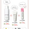 資生堂新ブランド【レシピスト】化粧水・リップ・日焼け止め 使用感をレポ  3点セットで50%オフ!!