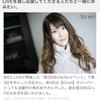 無料歌詞検索サイト UtaTenにてBIGO LIVER 児玉かほ・桃花あやのインタビュー掲載中!