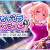 「第24回ぷちデレラコレクション」開催!
