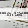 東京日産コンピュータシステム(3316)の端株優待はカレンダーと御家宝(高島易断)