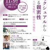 【11/9(土)開催@大阪大学】アセクシュアルシンポジウム『アセクシュアルから考える親密性~人の多様性、関係の多様性~』