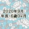 2020年9月(年長・6歳0か月)のまとめ