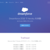 SFDC:Dreamforce2018のHeroku関連セッション