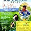 5/17(土)エイケントリオコンサート「風・祈り・希望」