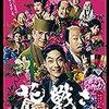 【アマプラおすすめ映画】ここ数日江戸時代の映画色々見てたんだけど