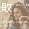 経験者が語る|留学先での失敗は怖くない!日本人なら誰もが納得するその理由とは