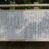 歌人相模の初瀬参詣ルート探訪⑥:「いそのかみ寺と良因寺」
