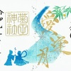 菊田神社(千葉・習志野)の七夕期間限定御朱印が美しい!