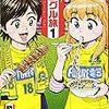 川崎フロンターレ vs ガンバ大阪 観戦しました