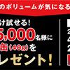 サクセス薬用育毛トニックボリュームケアミニサイズ(40g)を応募者の中から25,000名にプレゼント!