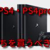 【ゲーム】PS4proとPS4の違い。どっちを買ったらいいの?買い替える必要ある?