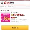 ECナビを経由して「楽天ビューティ」から美容室予約来店すれば1500円分のポイント獲得できます。