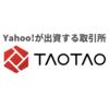 TaoTao取引所のまとめ