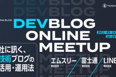 【5/24開催】技術情報のアウトプットをテーマにした「はてなブログ DevBlog Online Meetup」を開催します