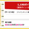 【ハピタス】ジャパンネット銀行 口座開設だけで1,190ポイント(1,190円)! 発行手数料・年会費無料♪