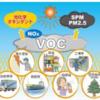 夏季のVOC対策 実施中!