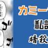 【ハンター:No.389】カミーラ王子の私設兵が登場 王子達を狙う「暗殺呪詛」の集団