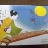 期間限定復活!。仙台銘菓「萩の調」を久しぶりに食べられたので感想を語る。「萩の月」よりもクリームが卵感少なく食べやすい!甘過ぎずで美味しいです。