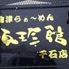 会津では異色の味噌ラーメンを推す店発見!