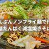 でんぷんノンフライ麺で作る低たんぱく減塩焼きそば【たんぱく質制限にオススメ】
