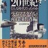 【『持たない幸福論』感想文】日本に『多様性』が復活する時代とそれをいち早く享受する方法。