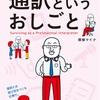 通訳を依頼する側の人も必読/通訳というお仕事