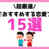 【超厳選】本気で見て欲しいおすすめ恋愛アニメ15選|最新2020年版