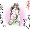 乳幼児とスキンシップ