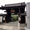 10月8〜10日「今様合」限定の御朱印 京都・法住寺