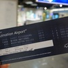 フランクフルトの空港見学ツアーに参加!飛行機好きの方はぜひ♪~特典ファーストで行くモロッコ旅行⑯~