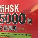 怠け者でも働きながら12ヶ月!ビジネスレベル中国語と北京生活