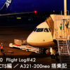 DIA修行 Flight Log2020 #42 NH71 HND-CTS編