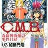 『C.M.B. 森羅博物館の事件目録(3)』 著者:加藤元浩