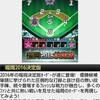 【福岡2016決定版】~2016年福岡ソフトバンクホークス決定版オーダー攻略!