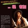 『はじめてのシンセサイザー・ステージピアノセミナー』開催!